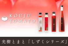 こだわり抜いた本物のトマトジュース「光樹とまとジュース」と「お酢」