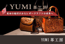 有田焼の絵付け師がつくるレザークラフト「YUMI革工房」