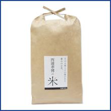 西浦米 コシヒカリ白米(減農薬)5kg