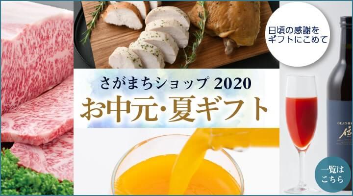さがまちショップお中元・夏ギフト2020