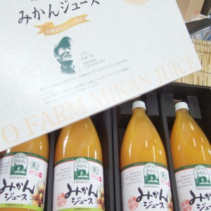 有機JAS認定 温州みかんジュース100パーセントストレート 贈り物用(化粧箱)1リットル×4本