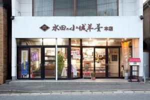 水田羊羹本店