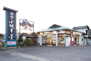 水田羊羹支店
