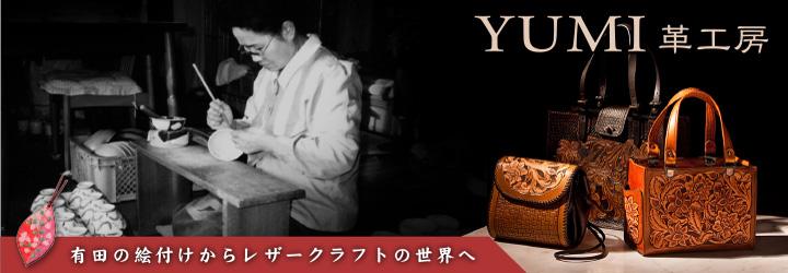 YUMI革工房