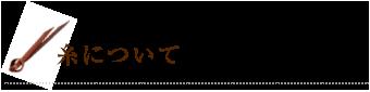 糸について