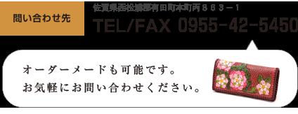 TEL0952-42-5450