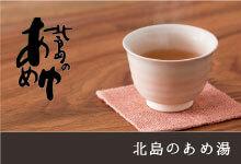 ピリッと効いた懐かしい生姜の香り、こだわりの「北島のあめ湯」