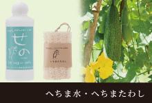 佐賀武雄でできた無農薬・化学肥料無使用栽培の「へちま水・へちまたわし」