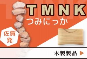 お子様の知育教育おもちゃなどにもなる積みにくい積み木「つみにっか」。 オール天然木材で製作した完全一点物の「木製名刺入れ」。