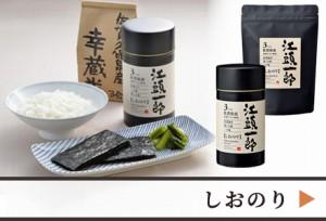 佐賀県産素材のみを使用したこだわりの「しおのり」