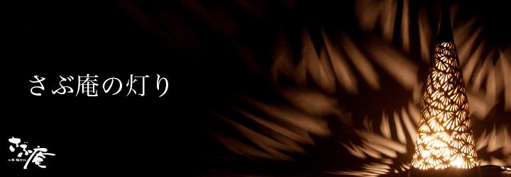 さぶ庵の灯り