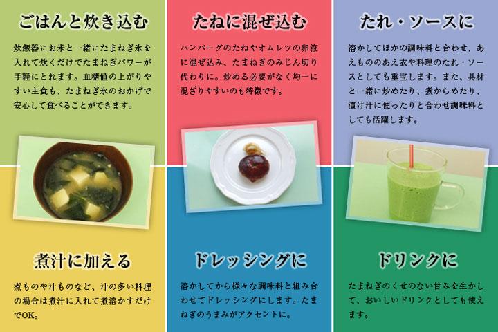 料理の使い方
