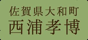 西浦 孝博