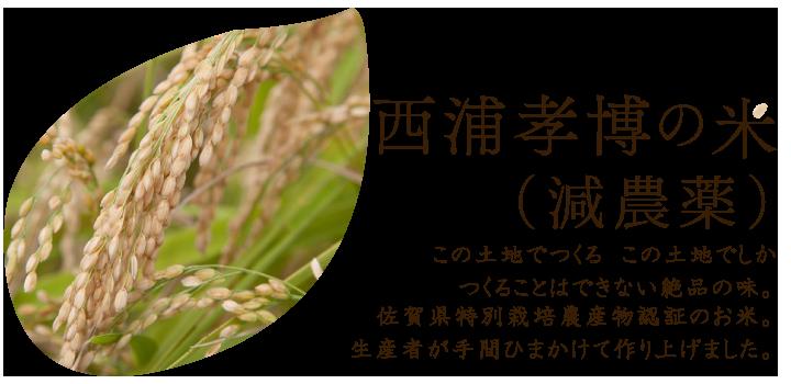 西浦孝博の米(減農薬)