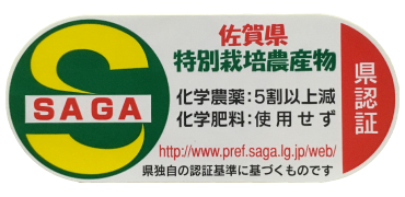 佐賀県特別栽培農産物認証マーク