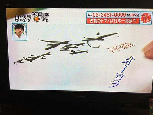 あさイチ20180329-5