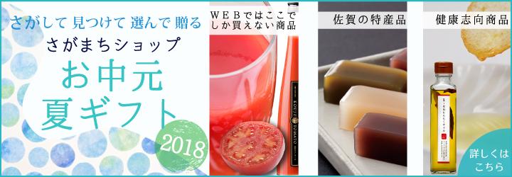 さがまちショップお中元・夏ギフト2018