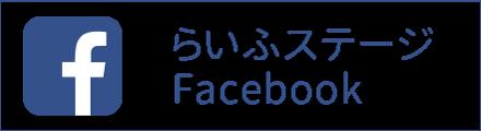らいふステージFacebook