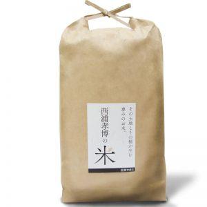 減農薬 ひのひかり白米 5kg