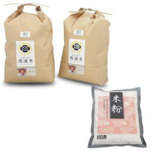 無農薬 白米5kg+米粉300gセット