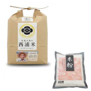 無農薬 玄米2kg+米粉300gセット