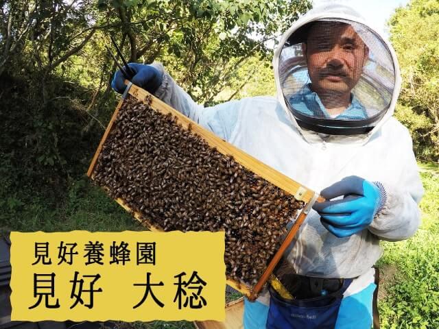 見好養蜂園 見好大稔さん
