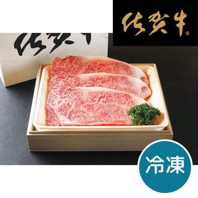 佐賀牛特上ロース ステーキ用(200g)×3枚