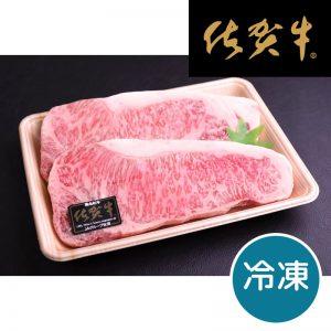 佐賀牛特上ロース ステーキ用(200g)×2枚