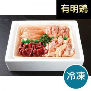 有明鶏盛り合わせ(500g)(ささみ ・もも・せせり・砂ずり)