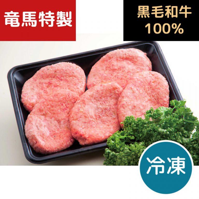 竜馬特製 黒毛和牛100% 手作りハンバーグ 10ケ