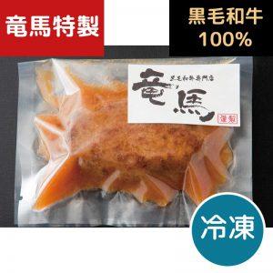 竜馬特製 黒毛和牛100% 手作り焼ハンバーグ 10ケ