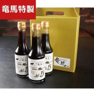 竜馬特製 佐賀牛専用タレ 極ダレNo.5 300ml×3本
