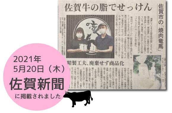 2021年5月20日佐賀新聞掲載