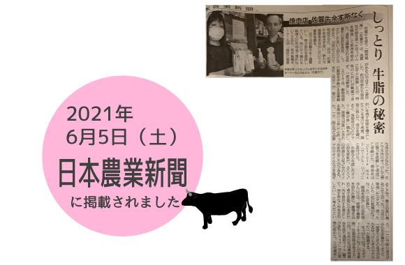 2021年6月5日日本農業新聞掲載