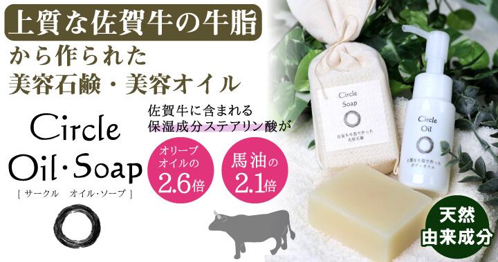 佐賀牛牛脂を使用したスキンケア化粧品